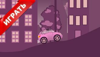 Игры на машинах онлайн