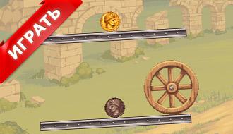 Логическая игра про цезаря