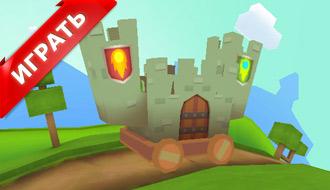 Игра про замок