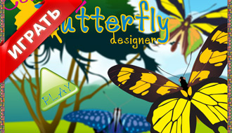 Играть в раскраску бабочки