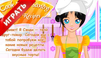 Готовим еду с рецептами