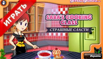 Игра кухни Сары: Страшные сласти