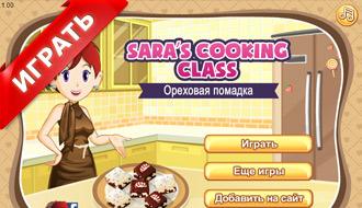 Готовить еду - бесплатно онлайн