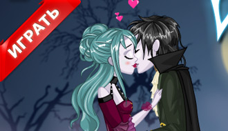 Влюбленные вампиры