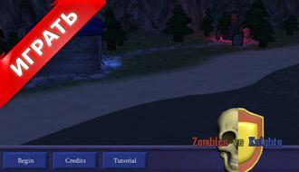 Зомби против рыцарей