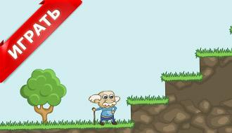 Игра для дедушек