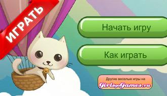 Игра «Кошачья почта»