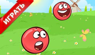 Игра красный шарик 5