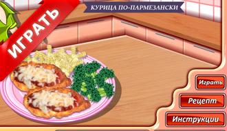 Кухня Сары: курица с пармезаном