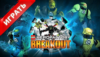 Лего - фабрика героев