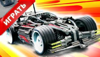 Лего гонщики 2