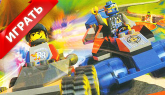 Лего гонщики