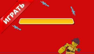 Лего пожарник