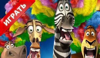 Игра Мадагаскар 3