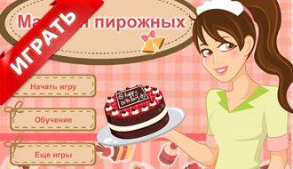 Магазин пирожных