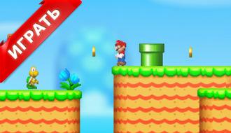 Игры приключения Марио