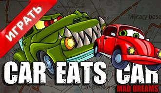 Машина ест машину: сумасшедший сон
