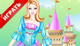 Игра о принцессе Барби
