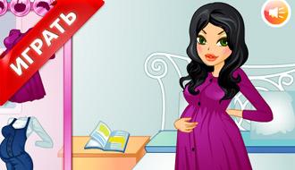 Игры одевалки для беременных