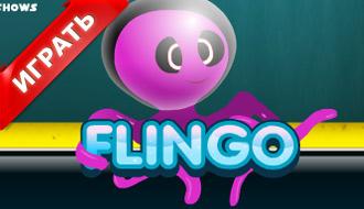 Осьминог Flingo