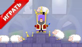 Овцы короля