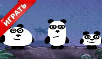 Игра 3 панды - 2 часть