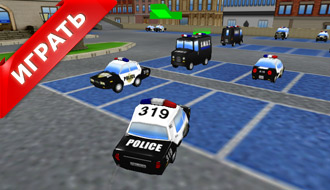 Парковка полиции