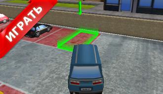 Игра парковка в 3D
