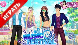 Парни и девушки на фестивале