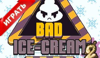 Игра - плохое мороженое 2
