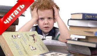Как преодолеть страх перед школой?