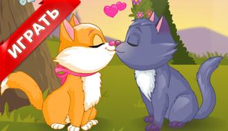 Поцелуй моего котенка 3