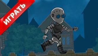 Приключения робота