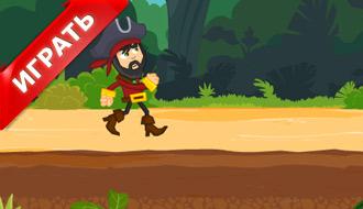 Игра про пирата