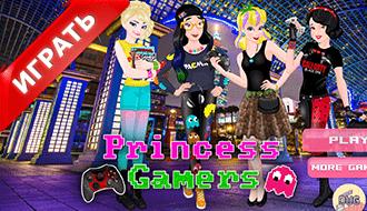 Принцессы геймеры одеваются