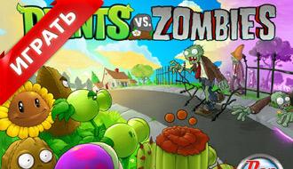 Игра - Зомби против растений