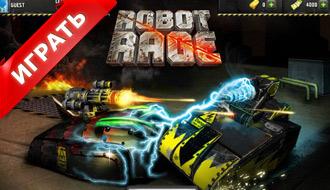 Робот Rage