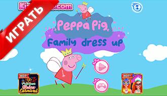 Семейная одевалка Свинки Пеппы