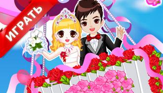 Свадьба мечты девушки