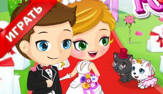 Свадьба моих мечтаний