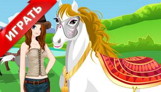 Прогулка с конем