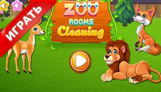 Уборка в зоопарке