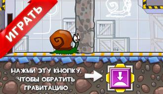 Игра Улитка Боб 4