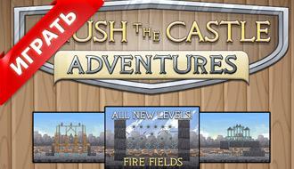 Новая игра - Уничтожить замок