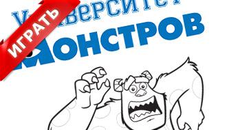 Раскраска - Университет Монстров