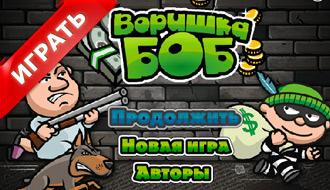 Воришка Боб на русском