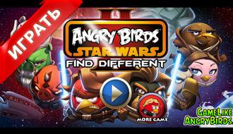 Злые птицы: звездные войны 2