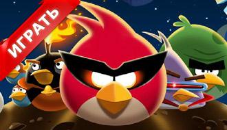 Игры Злые Птицы в Космосе