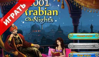 1001 ночь на русском