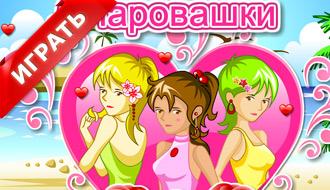 Девочки-очаровашки